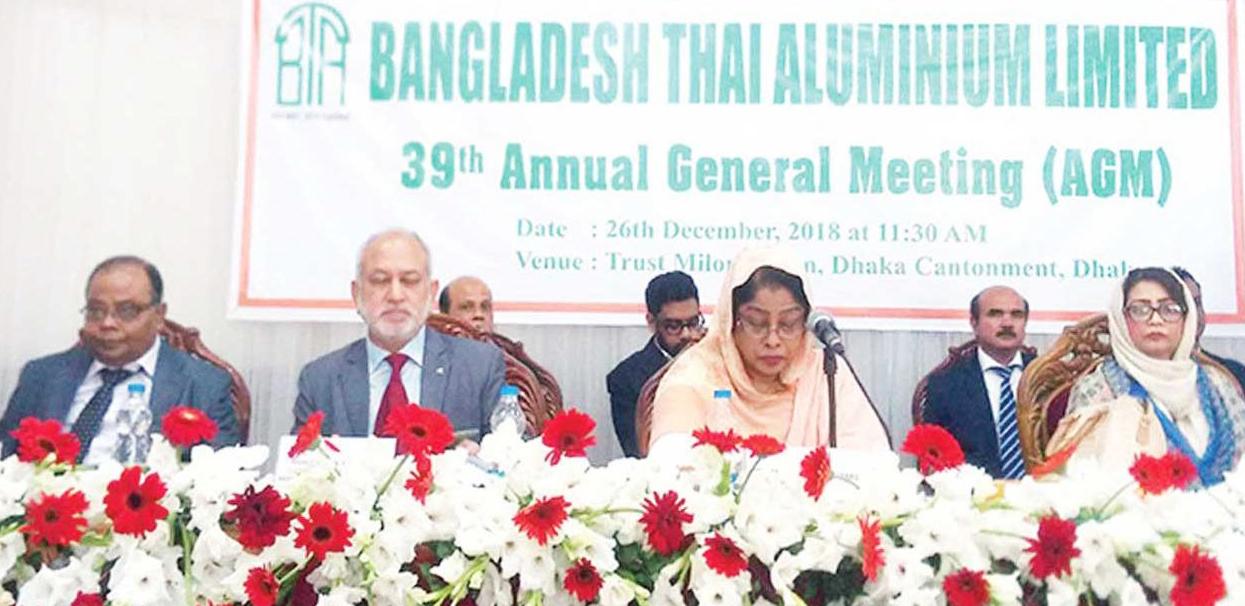 বাংলাদেশ থাই অ্যালোমিনিয়ামের বার্ষিক সাধারণ সভা অনুষ্ঠিত