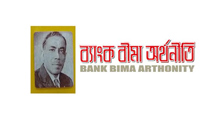 খোদা বক্স-ব্যাংক বীমা অর্থনীতি অ্যাওয়ার্ড ২০১৭ প্রদান আজ