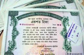১০০ টাকা প্রাইজবন্ডের 'ড্র' আগামীকাল