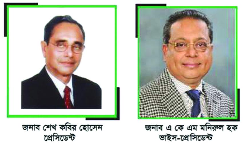শেখ কবির হোসেন প্রেসিডেন্ট, এ কে এম মনিরুল হক ভাইস প্রেসিডেন্ট পুন:নির্বাচিত