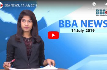 BBA NEWS 14 July 2019
