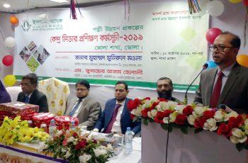 ভোলায় ইসলামী ব্যাংকের লিডার প্রশিক্ষণ কর্মসূচি অনুষ্ঠিত