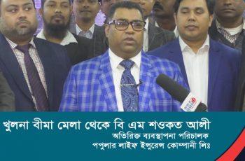 B M Showkat Ali, Addl M D, Popular Life Insurance Company Ltd Bima Mela 2019