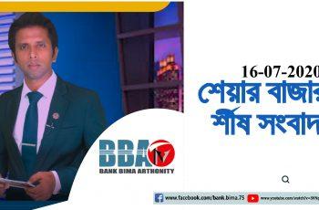 BBA TV শেয়ার বাজার র্শীষ সংবাদ 16 07 2020