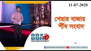 #BBA TV শেয়ার বাজার র্শীষ সংবাদ 11 07 2020