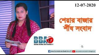 #BBA TV শেয়ার বাজার র্শীষ সংবাদ 12 07 2020