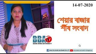 #BBA TV শেয়ার বাজার র্শীষ সংবাদ 14 07 2020