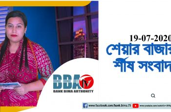 BBA TV শেয়ার বাজার র্শীষ সংবাদ 19 07 2020