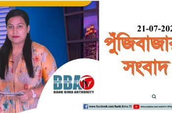 BBA TV শেয়ার বাজার র্শীষ সংবাদ 21 07 2020