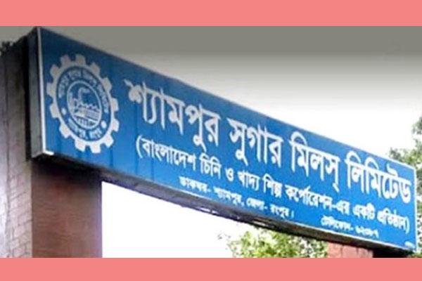 শেয়ার দর কমার শীর্ষে শ্যামপুর সুগার