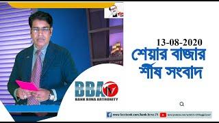 BBA TV শেয়ার বাজার র্শীষ সংবাদ 13-08-2020