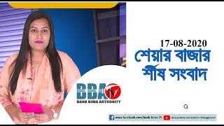 BBA TV শেয়ার বাজার র্শীষ সংবাদ 19-08-2020
