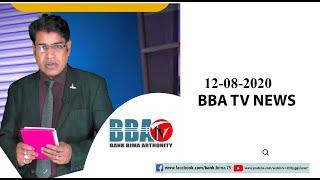 BBA TV News 12-08-2020