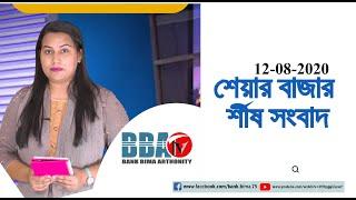 BBA TV শেয়ার বাজার র্শীষ সংবাদ 12-08-2020