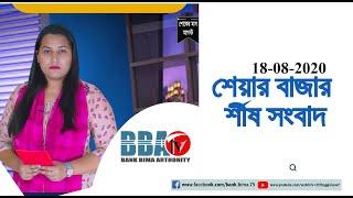 BBA TV শেয়ার বাজার র্শীষ সংবাদ 18-08-2020