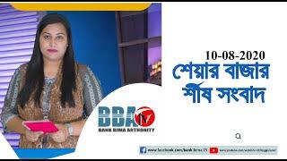 BBA TV শেয়ার বাজার র্শীষ সংবাদ 10-08-2020