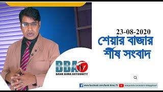 BBA TV শেয়ার বাজার র্শীষ সংবাদ 23-08-2020
