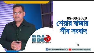 BBA TV শেয়ার বাজার র্শীষ সংবাদ 08-08-2020
