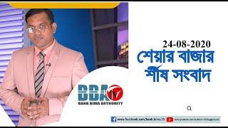BBA TV শেয়ার বাজার র্শীষ সংবাদ 24-08-2020