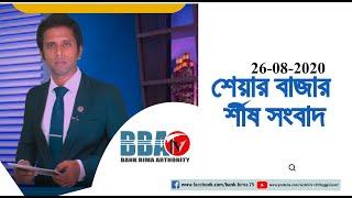 BBA TV শেয়ার বাজার র্শীষ সংবাদ 26-08-2020