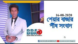 BBA TV শেয়ার বাজার র্শীষ সংবাদ 16-08-2020