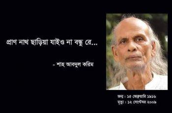 আজ কিংবদন্তী বাউল সম্রাট শাহ আব্দুল করিমে মৃত্যুবার্ষিকী