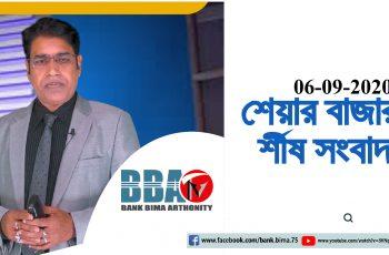 BBA TV শেয়ার বাজার র্শীষ সংবাদ 09-06-2020