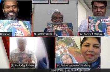 'শেখ হাসিনা : দুর্গম পথের নির্ভীক যাত্রী' স্মারক গ্রন্থ প্রকাশ
