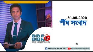 BBA TV সংবাদ
