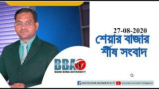BBA TV শেয়ার বাজার র্শীষ সংবাদ 27-08-2020