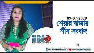 BBA TV শেয়ার বাজার র্শীষ সংবাদ 01-09-2020