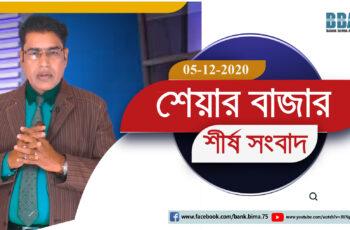 শেয়ার বাজার র্শীষ সংবাদ 05-12-2020