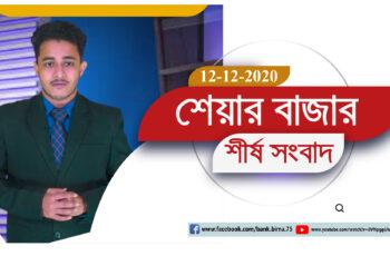 BBA TV শেয়ার বাজার র্শীষ সংবাদ 12-12-2020