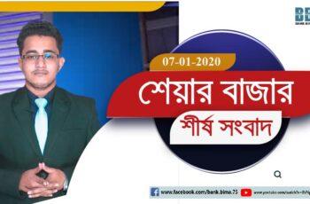 BBA TV শেয়ার বাজার র্শীষ সংবাদ 07-01-2021
