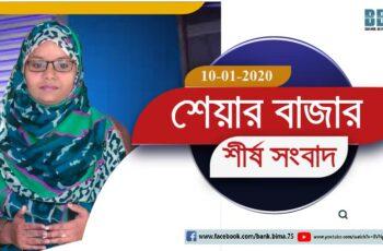 BBA TV শেয়ার বাজার র্শীষ সংবাদ 10-01-2021