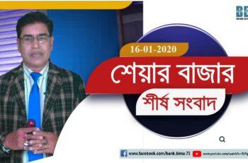 BBA TV শেয়ার বাজার র্শীষ সংবাদ 16-01-2021