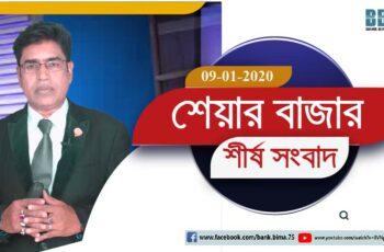BBA TV শেয়ার বাজার র্শীষ সংবাদ 09-01-2021