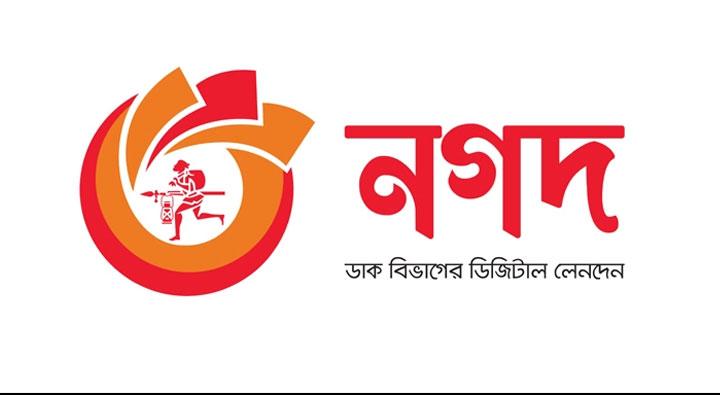 প্রতিদিন 'নগদ' অ্যাকাউন্ট খোলার নতুন রেকর্ড